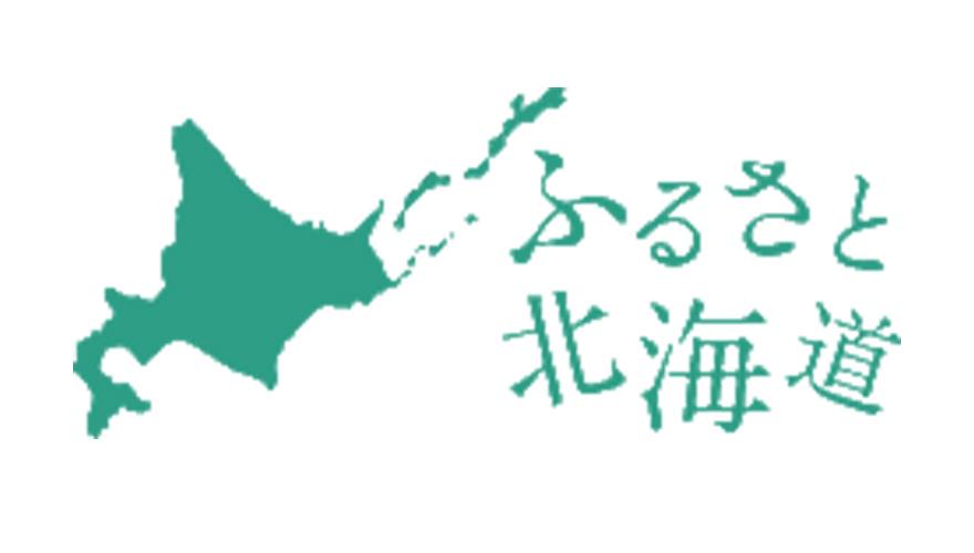 ふるさと北海道