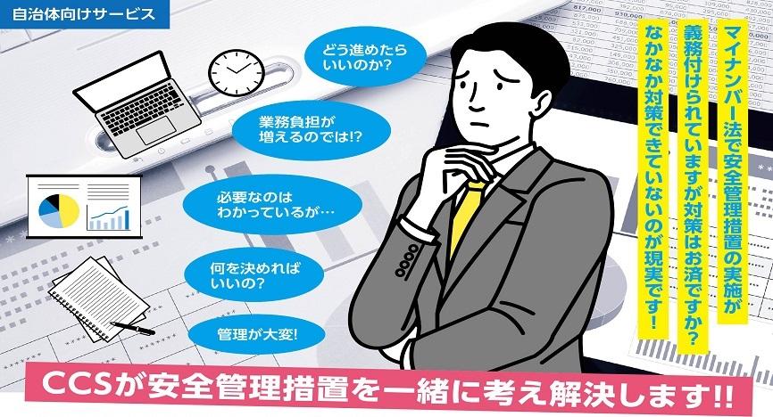 (特定)個人情報の安全管理措置サポートサービス